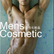 男性化粧品