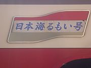 特急札浜線・日本海るもい号