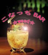 こなっちBAR☆weed☆
