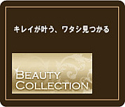 【BEAUTY★COLLECTION】