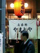 田町駅前立ち飲み・やまとや