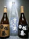 栃木の お酒好き あつまれ!