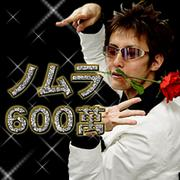 ノムラ600萬