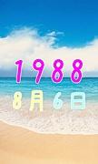 ♪1988年8月6日生まれ集合♪