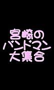 宮崎のバンドマン大集合