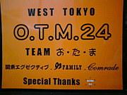 東京埼玉限定TEAM【O.T.M24】