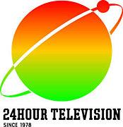 24時間テレビっていらなくない?