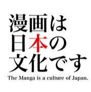 漫画は日本の文化です。