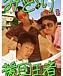 2007年度 緑団に賭ける戦士達