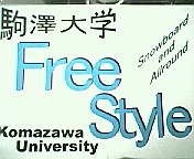 駒澤大学 FREE STYLE