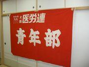 医療労働組合・青年部