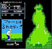 石川県ゴルフ懇親会