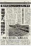 がんばれ東京新聞