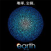 earth 映画「アース」