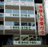 東進・都島駅前校・京橋駅前校