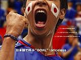 2050年に日本でワールドカップを