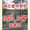 浜の宮中学校S56年〜S57年生まれ