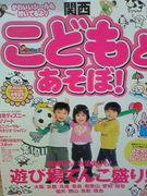 子供とたくさんでかけよう☆大阪