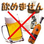 ノンアルコール派