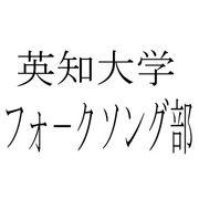 ☆英知大学フォ−クソング部☆
