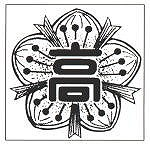 S55年生まれ千葉経済高校