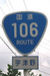 国道106号