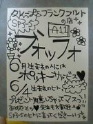 SP35☆杉山組