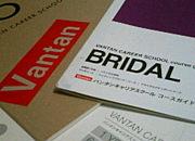 【バンタン】〜ブライダル〜
