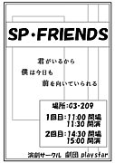 城西国際大学☆演劇サークル