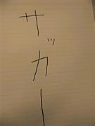 元稲生サッカー少年団