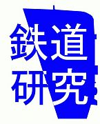 栄光学園 鉄道研究会