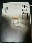 本 最近読んだ本で素晴らしい本