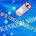 福岡1000人学生「カンケリなう」