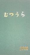 六小★同窓会コミュ-2001年卒業-