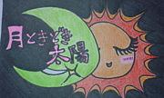 詩-uta-企画「月ときどき太陽」
