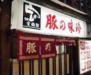 豚の味珍(横浜駅西口狸小路)