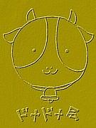 1985〜86年 ドナドナ会