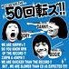 ザ50回転ズ 関西狂人会