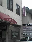 津大門シネマ
