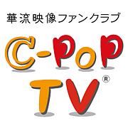 【公式】C-POP TV【台湾ドラマ】