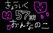 教育57期のオンナノコ♡