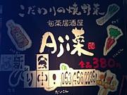 旬菜居酒屋Aji菜