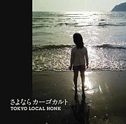 東京ローカル・ホンク