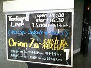 Orion-Za 〜織音座〜