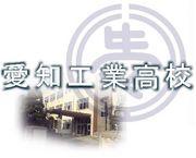 愛工会(愛知工業高等学校)