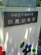 明青幼稚園