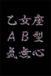 乙女座★AB型