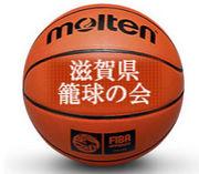 滋賀県籠球の会