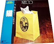 猫(NECO)