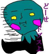 ☆☆ドブス連合☆☆